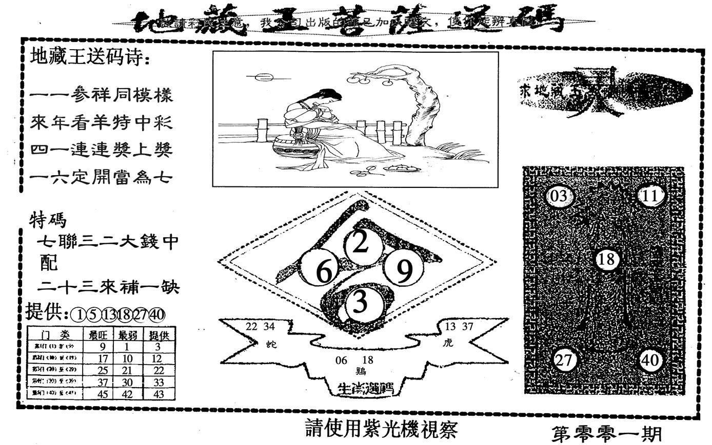 001期地藏王