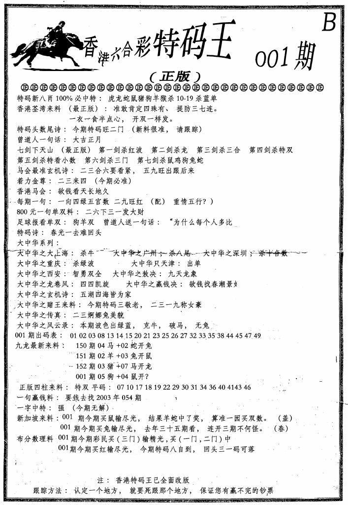 001期六合乾坤B(黑白)