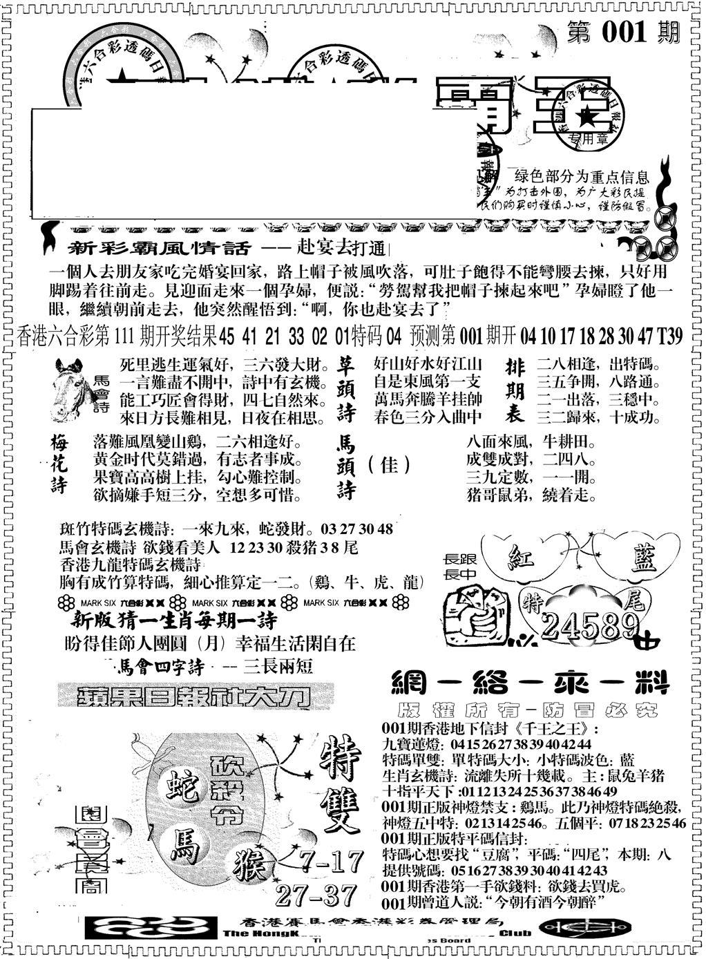 001期彩霸王综合A(黑白)