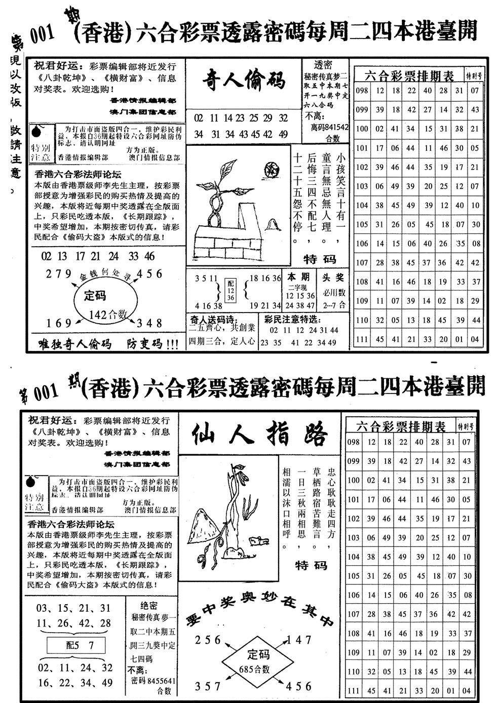 001期龙仔四合二(黑白)