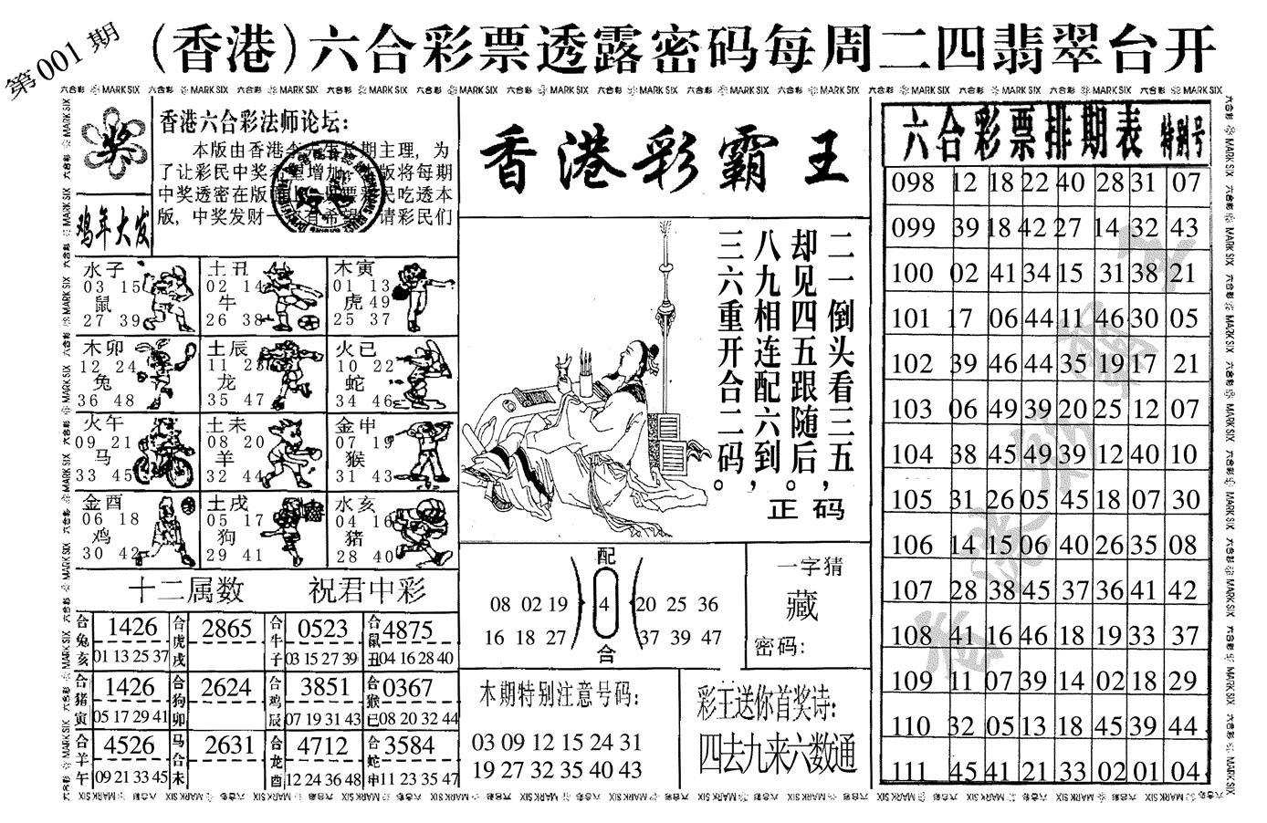 001期香港彩霸王(黑白)
