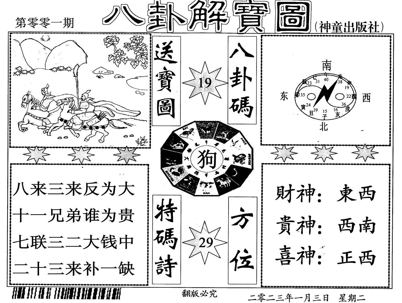 001期八卦图(黑白)