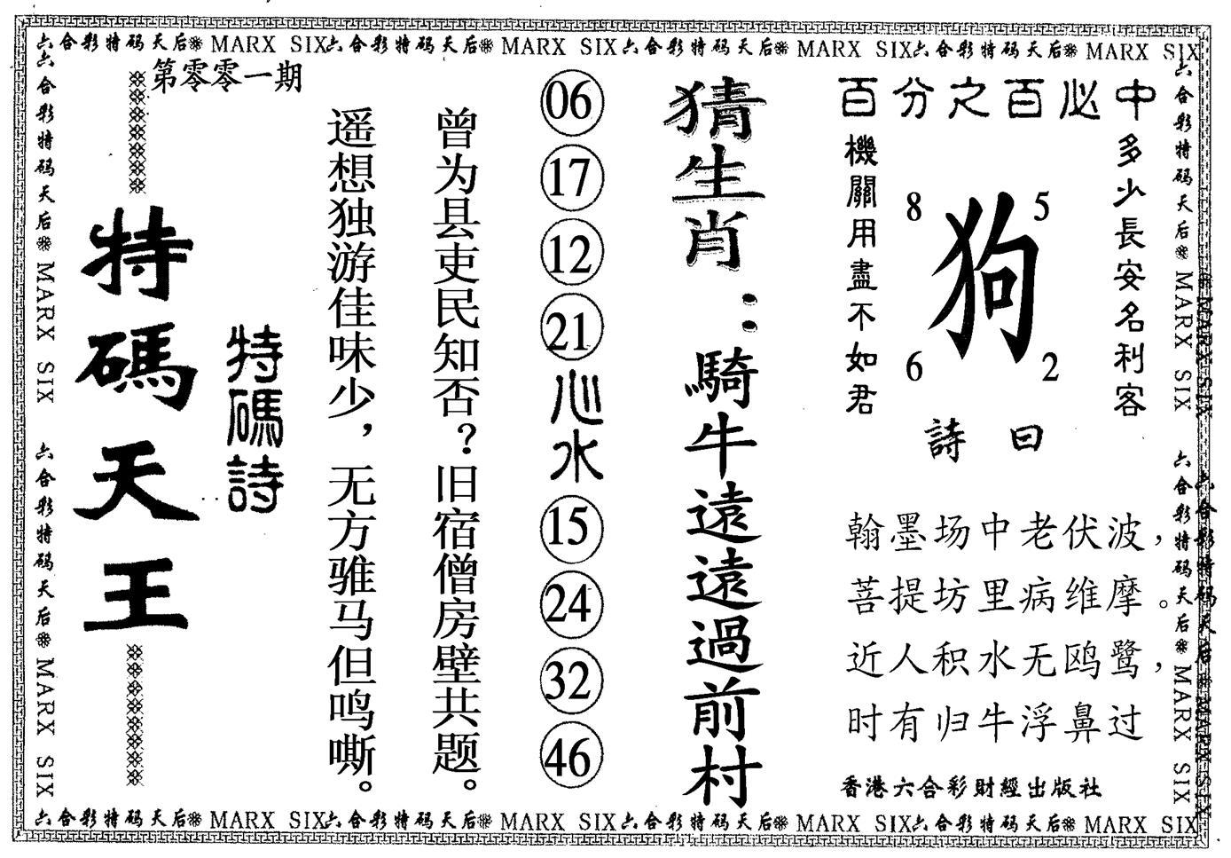 001期特码天王(黑白)