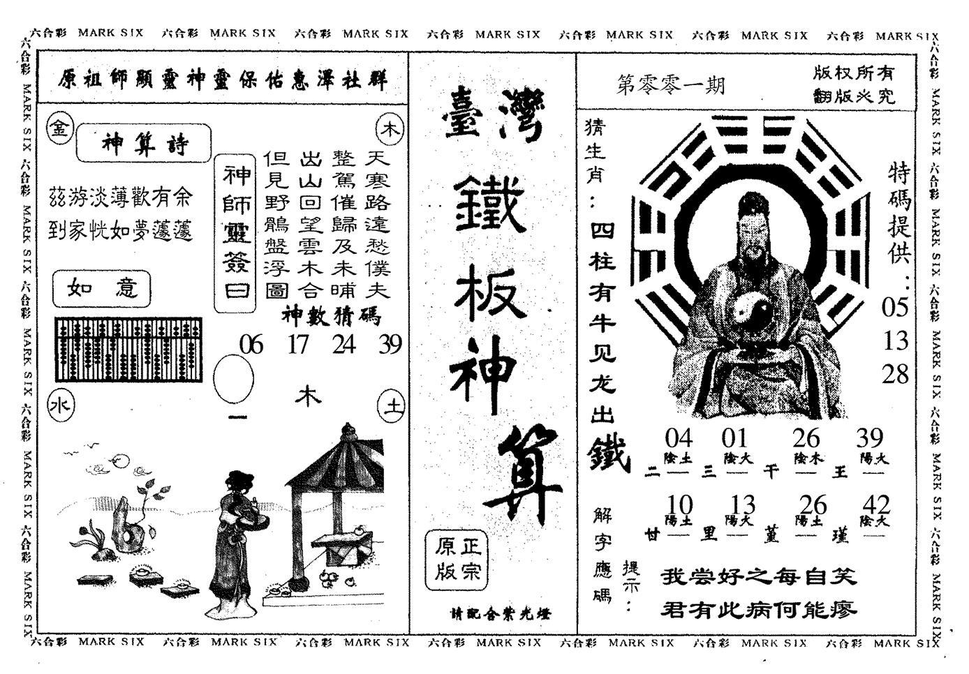 001期台湾铁板(黑白)