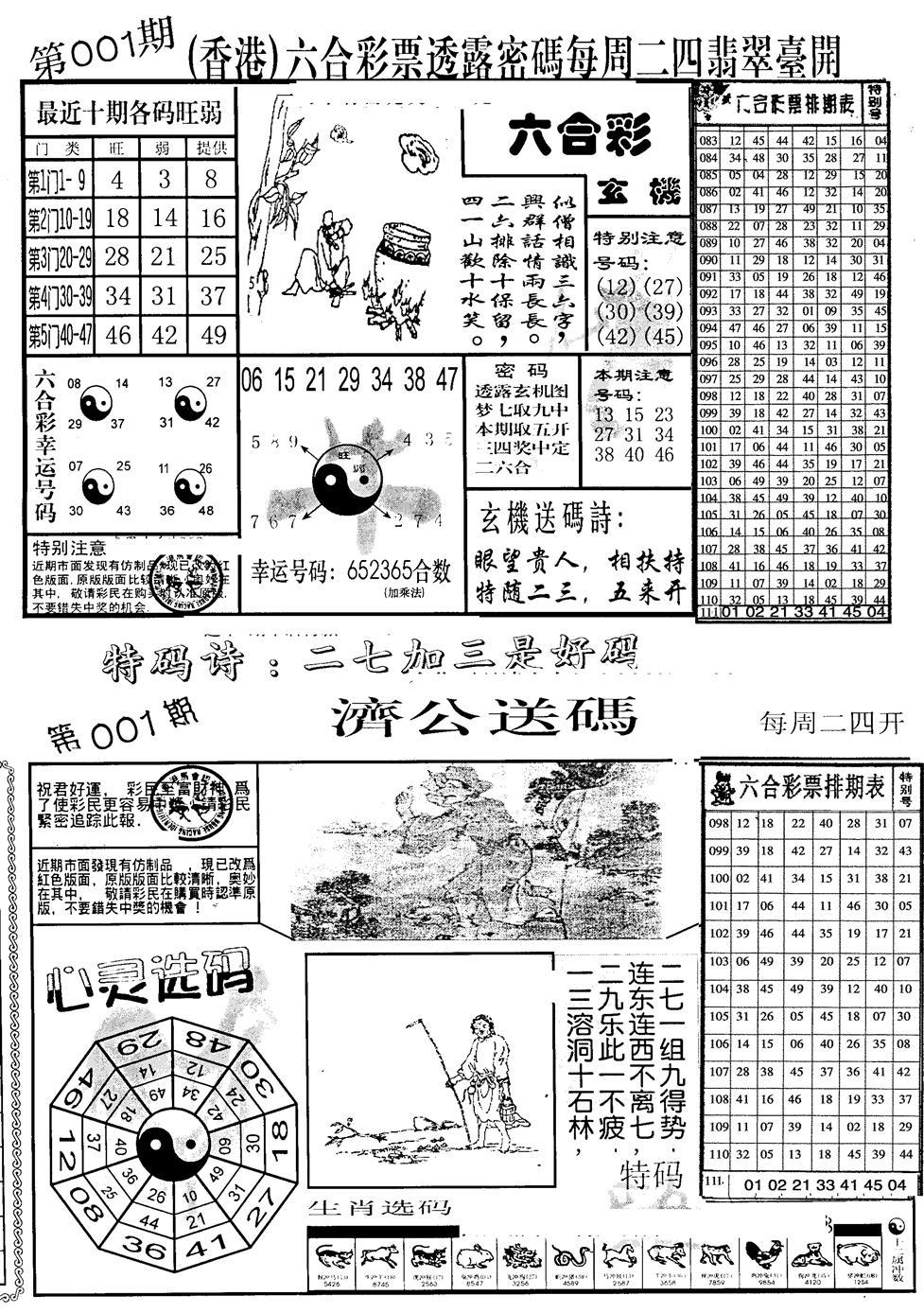 001期中版小四合A(黑白)