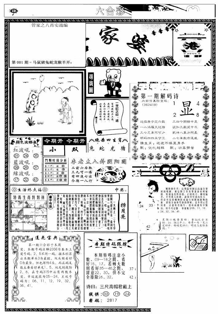 001期凤凰闲情(黑白)