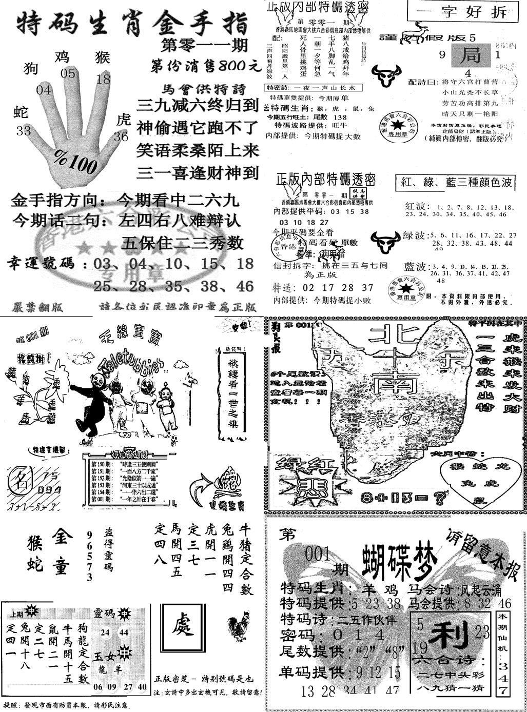 001期当日报-7(黑白)