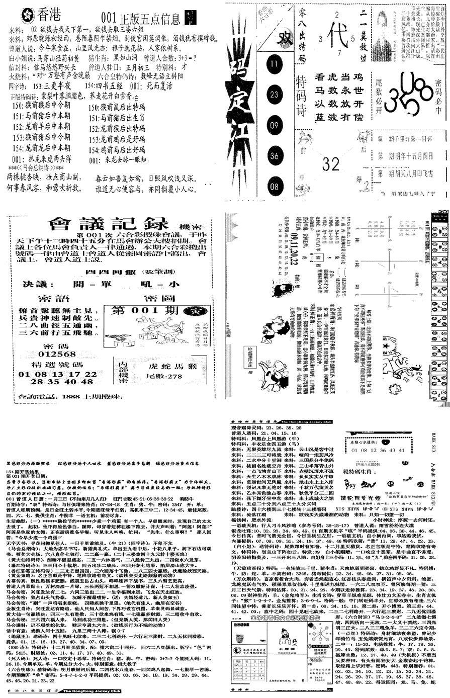 001期当日报-8(黑白)