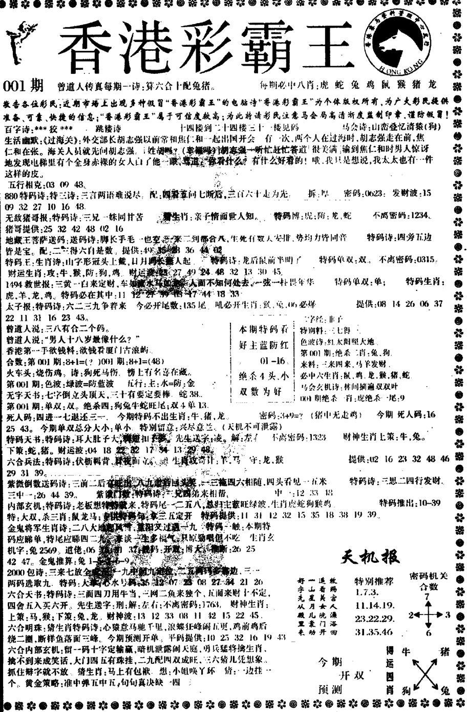 001期平西版彩霸王A(黑白)