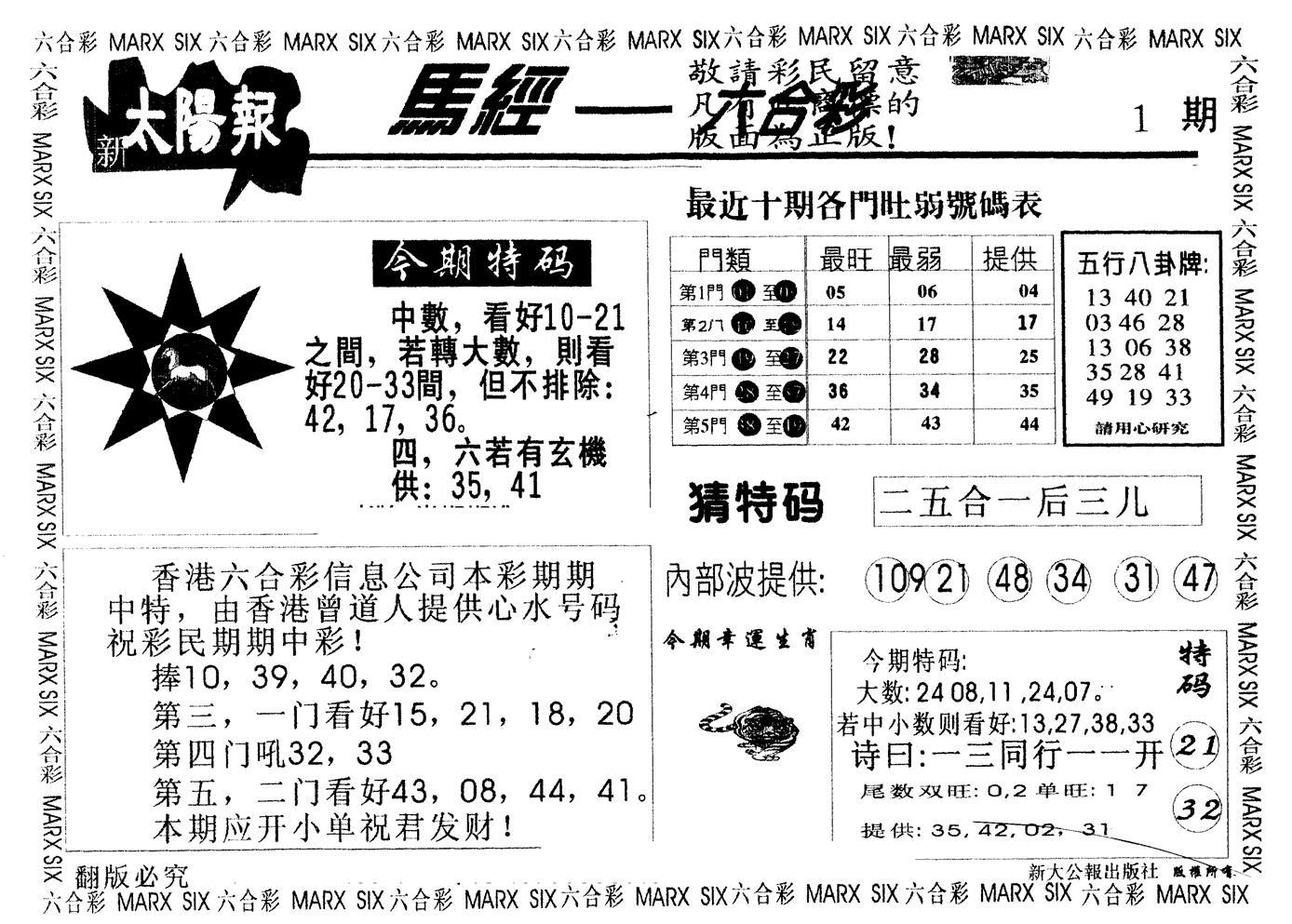 001期另版太阳报(黑白)