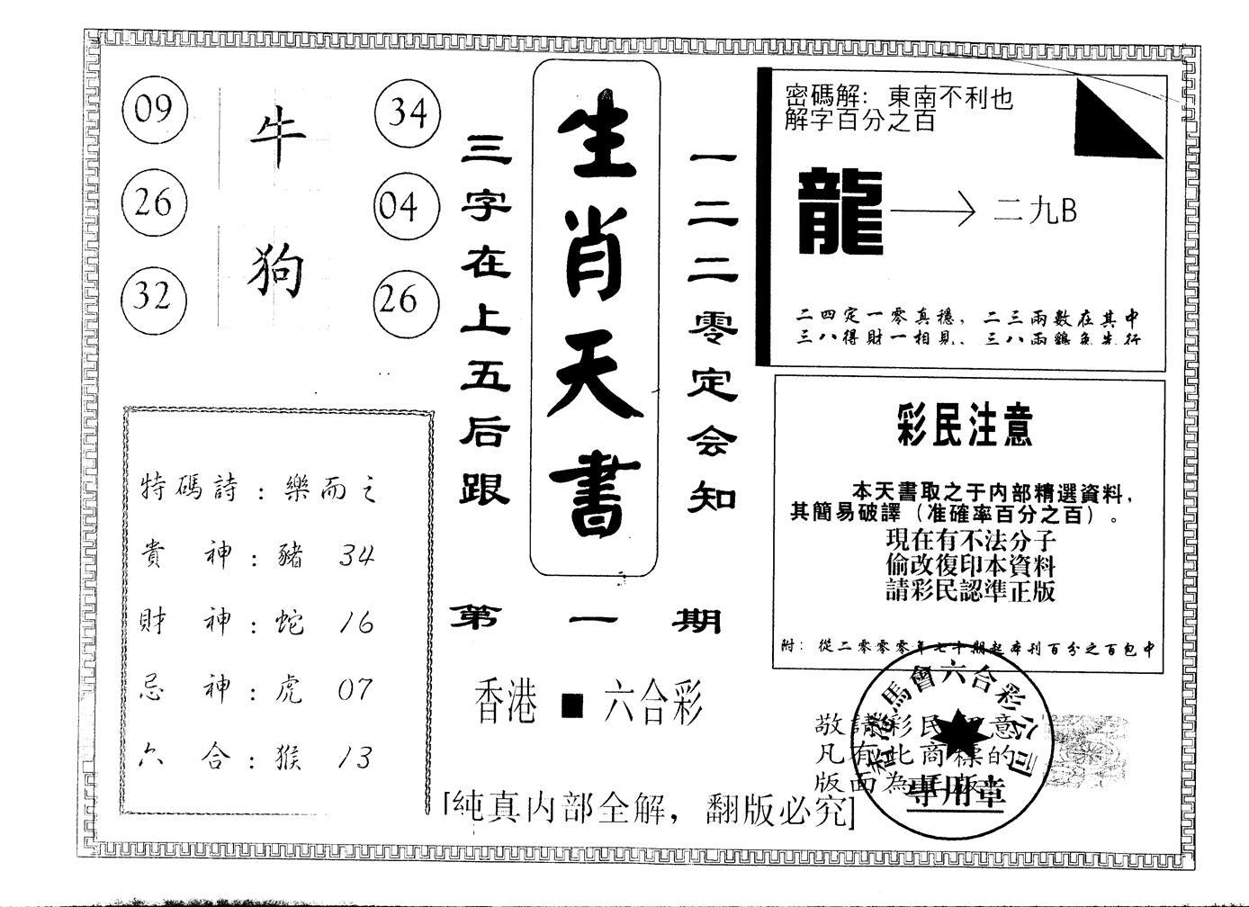 001期另版生肖天书(黑白)