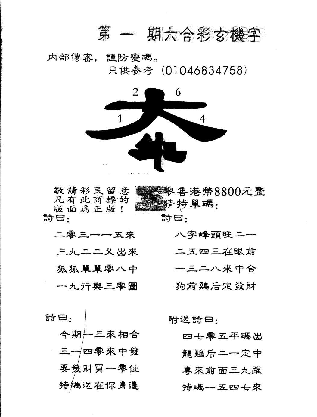 001期另版880玄机字(黑白)