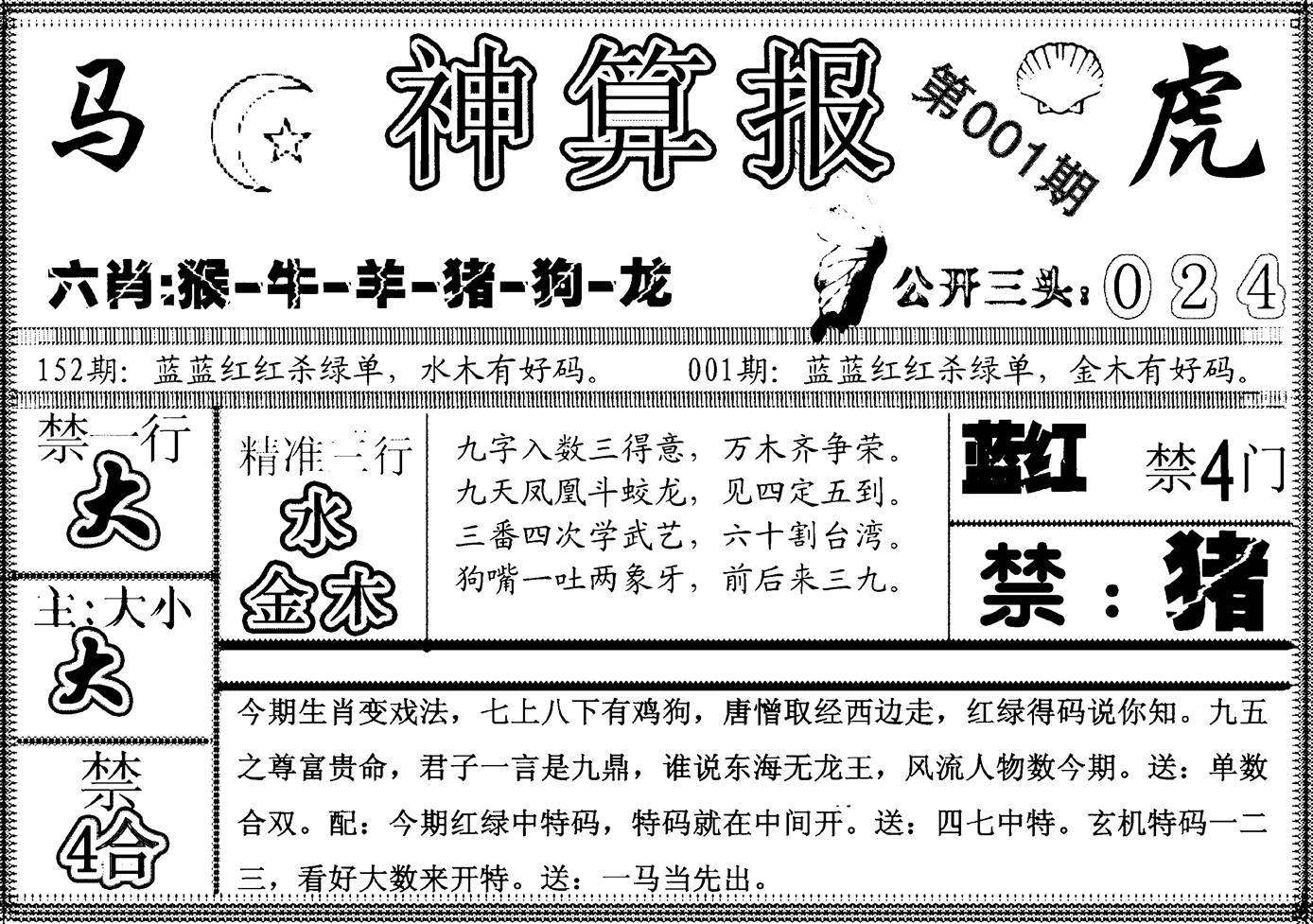 001期另神算报(黑白)