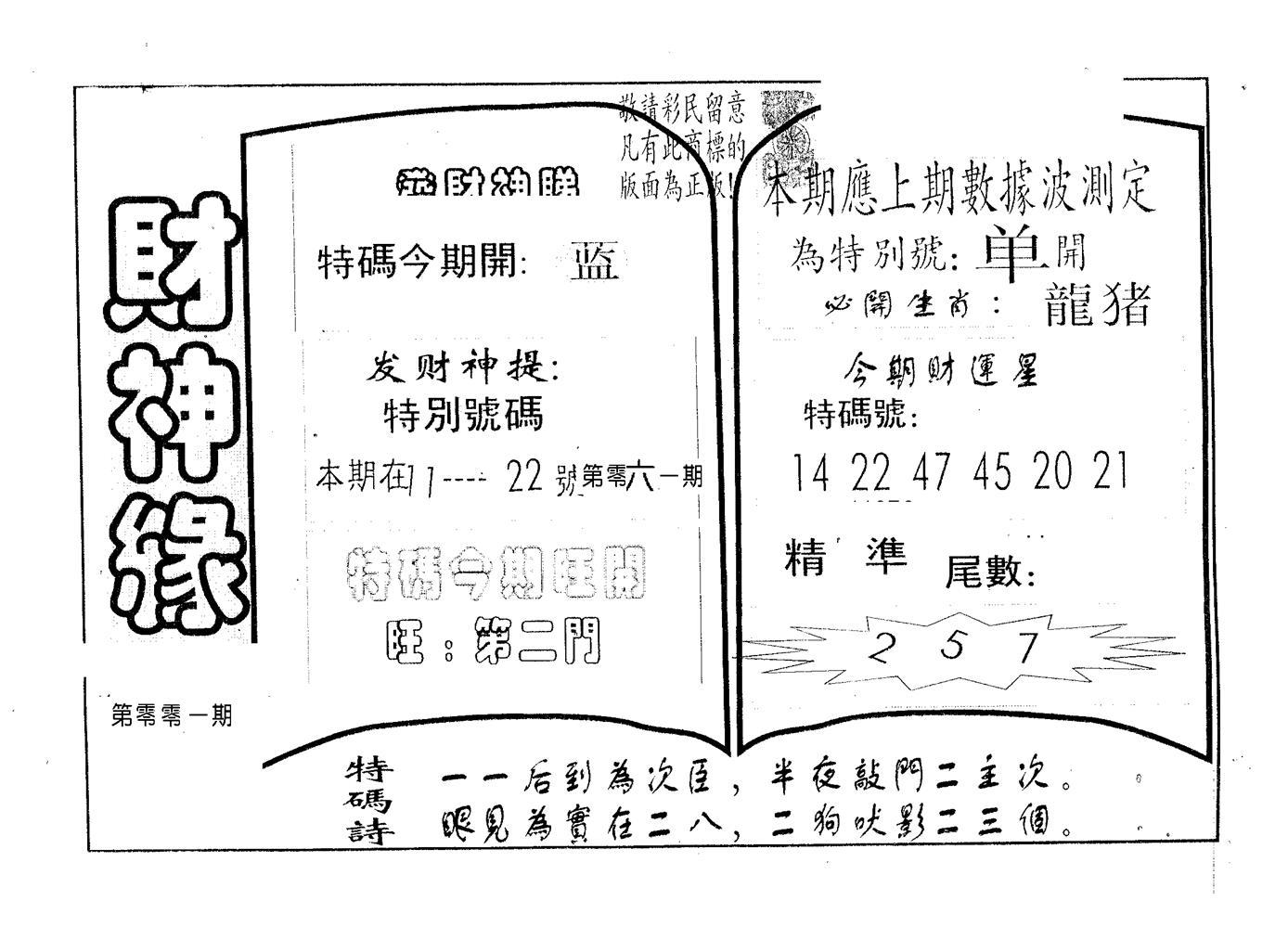 001期财神缘(黑白)