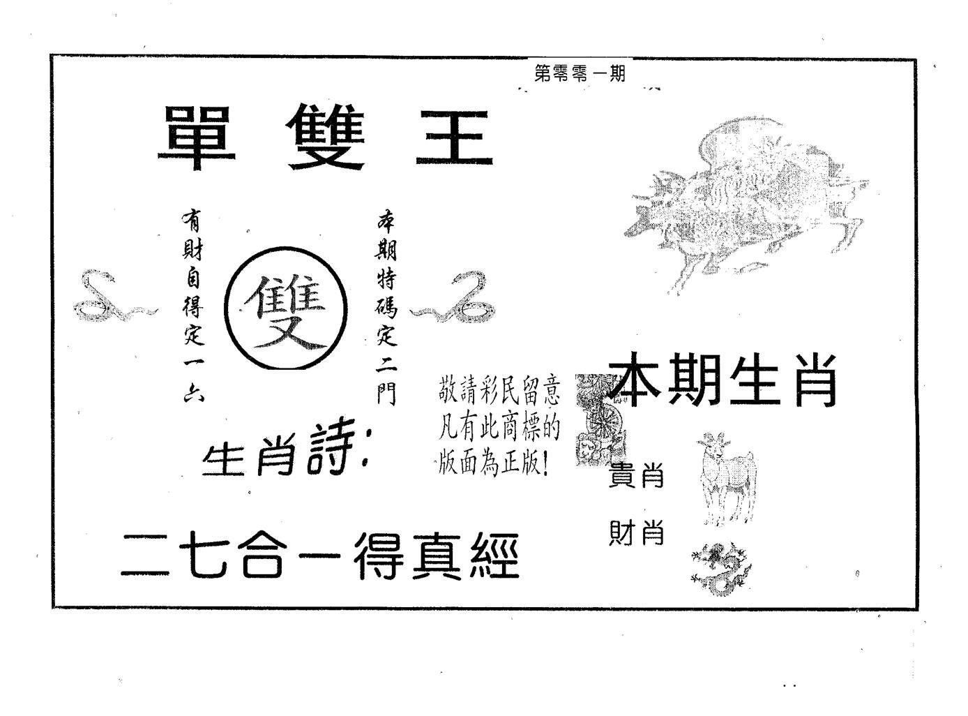 001期单双王A(黑白)