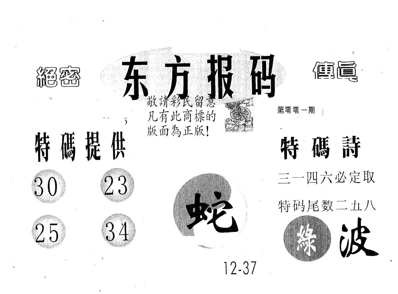 001期东方报码(黑白)
