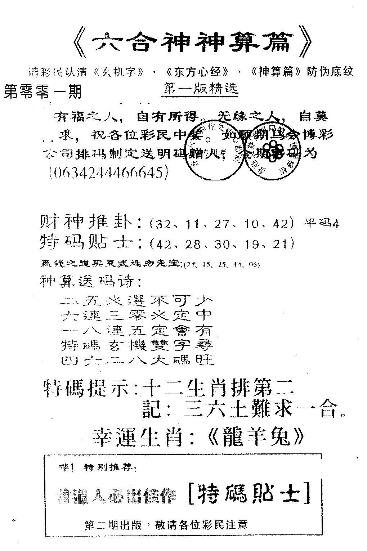 001期六合神算篇A(黑白)