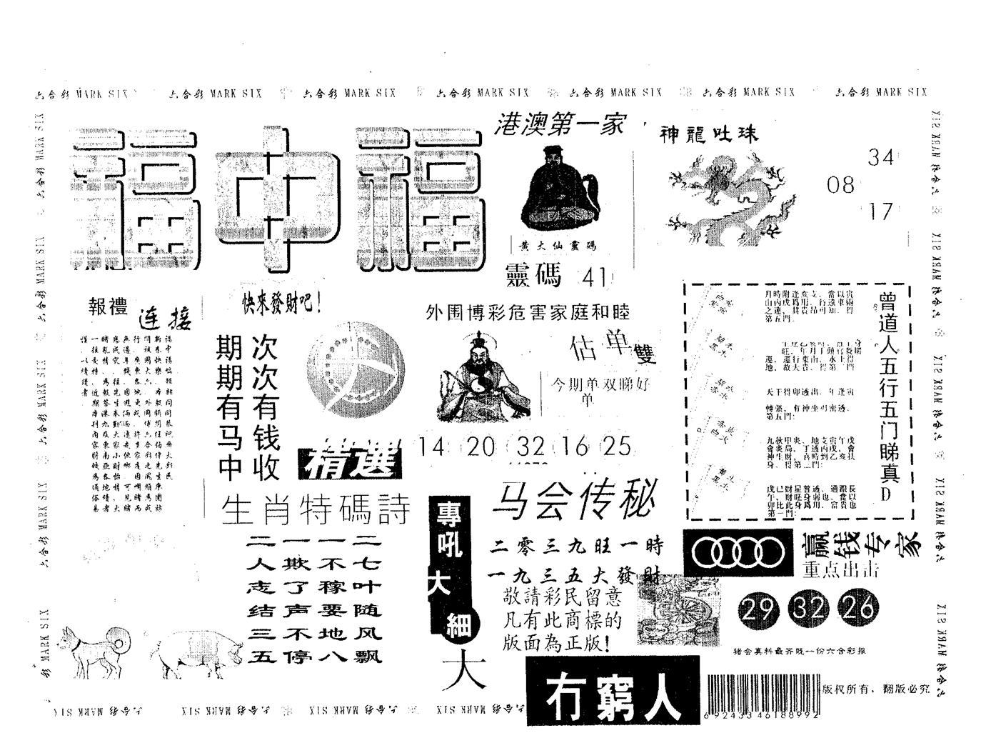 001期福中福(黑白)