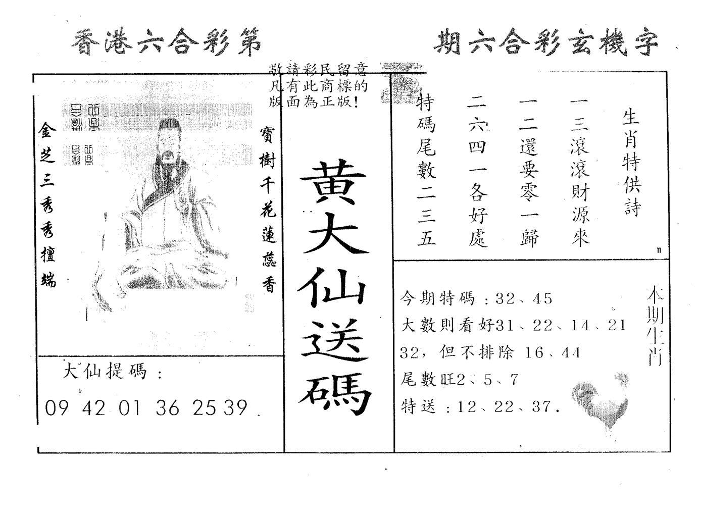 001期黄大仙送码B(黑白)