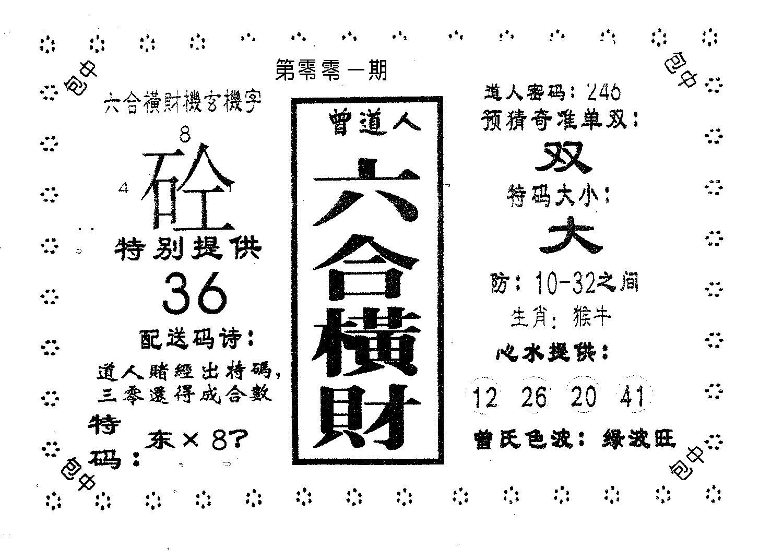 001期六合横财(黑白)