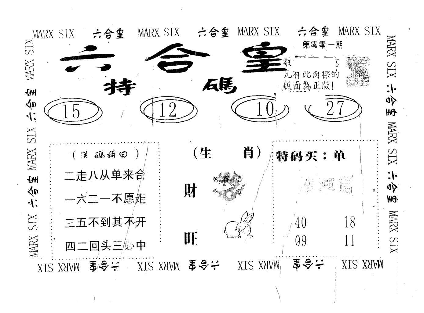 001期六合皇(黑白)