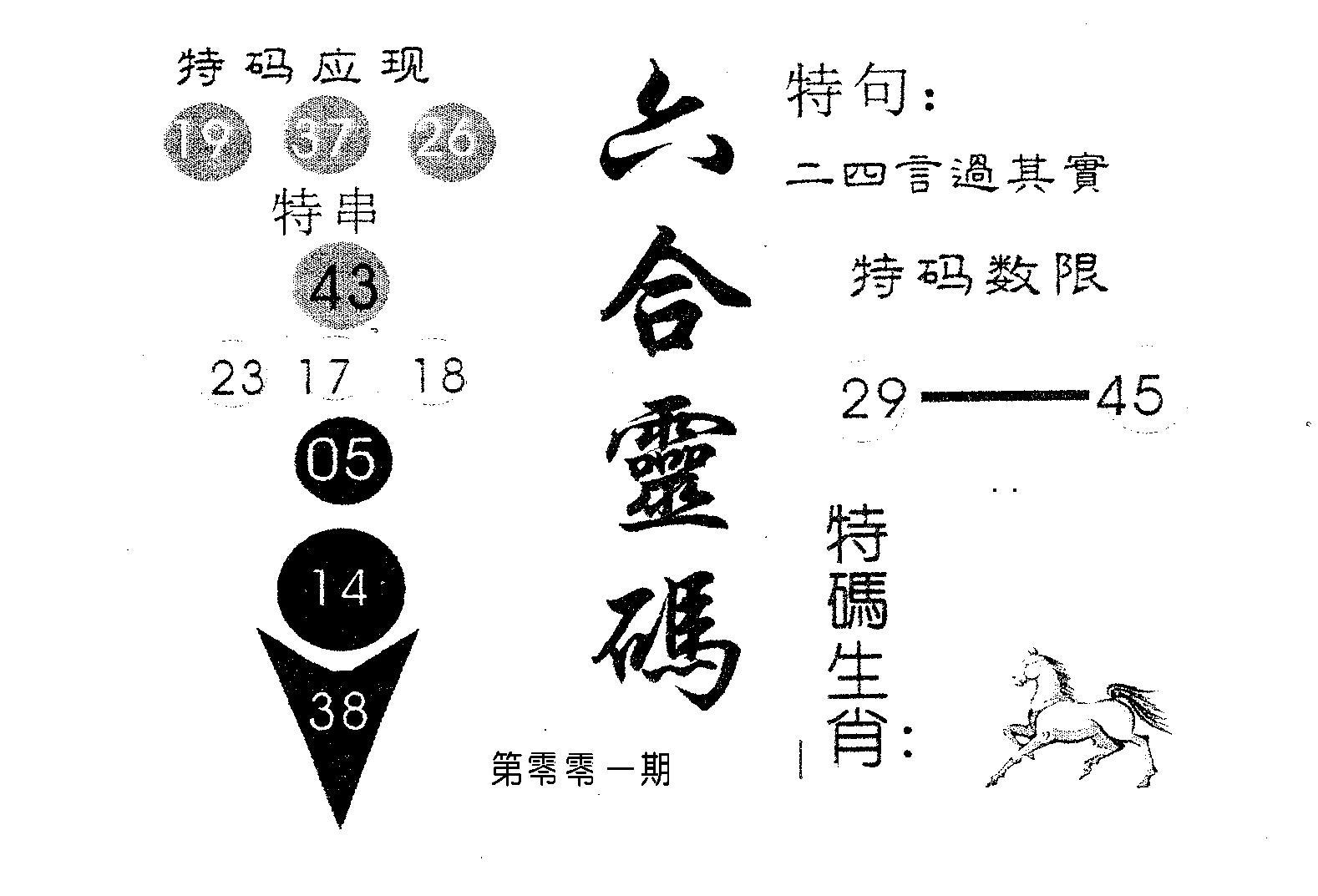 001期六合灵码(黑白)