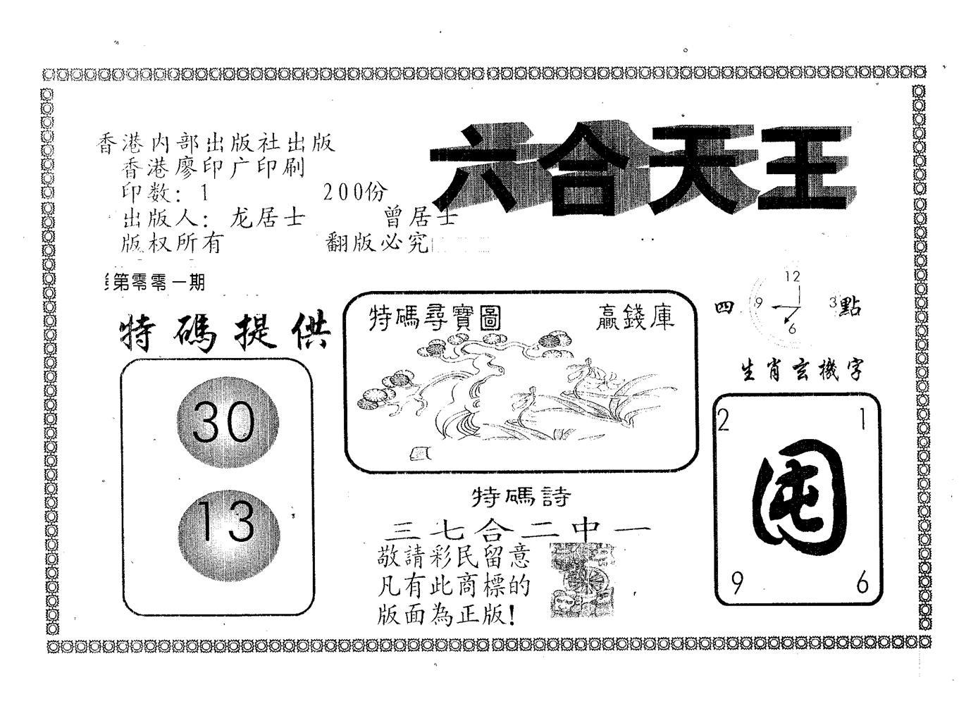 001期六合天王(黑白)