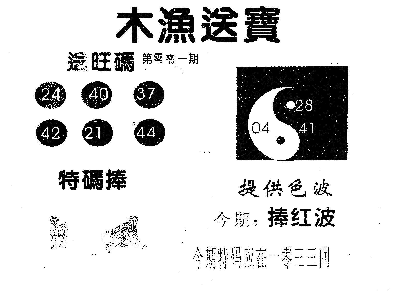001期木渔送宝(黑白)