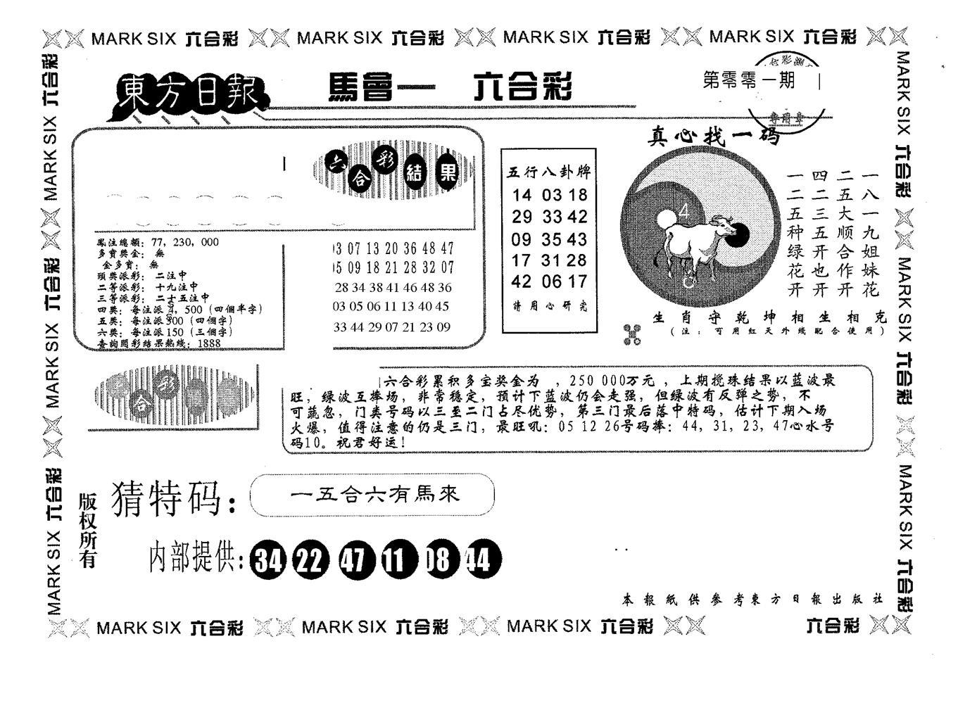 001期东方日报A(黑白)