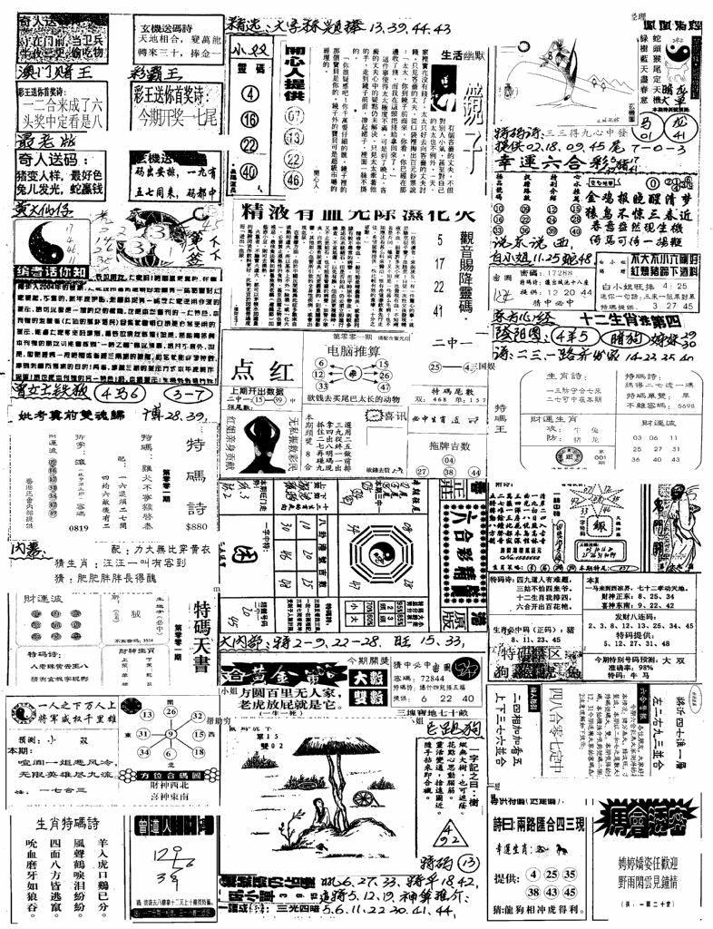 001期新版手写综合资料B(黑白)