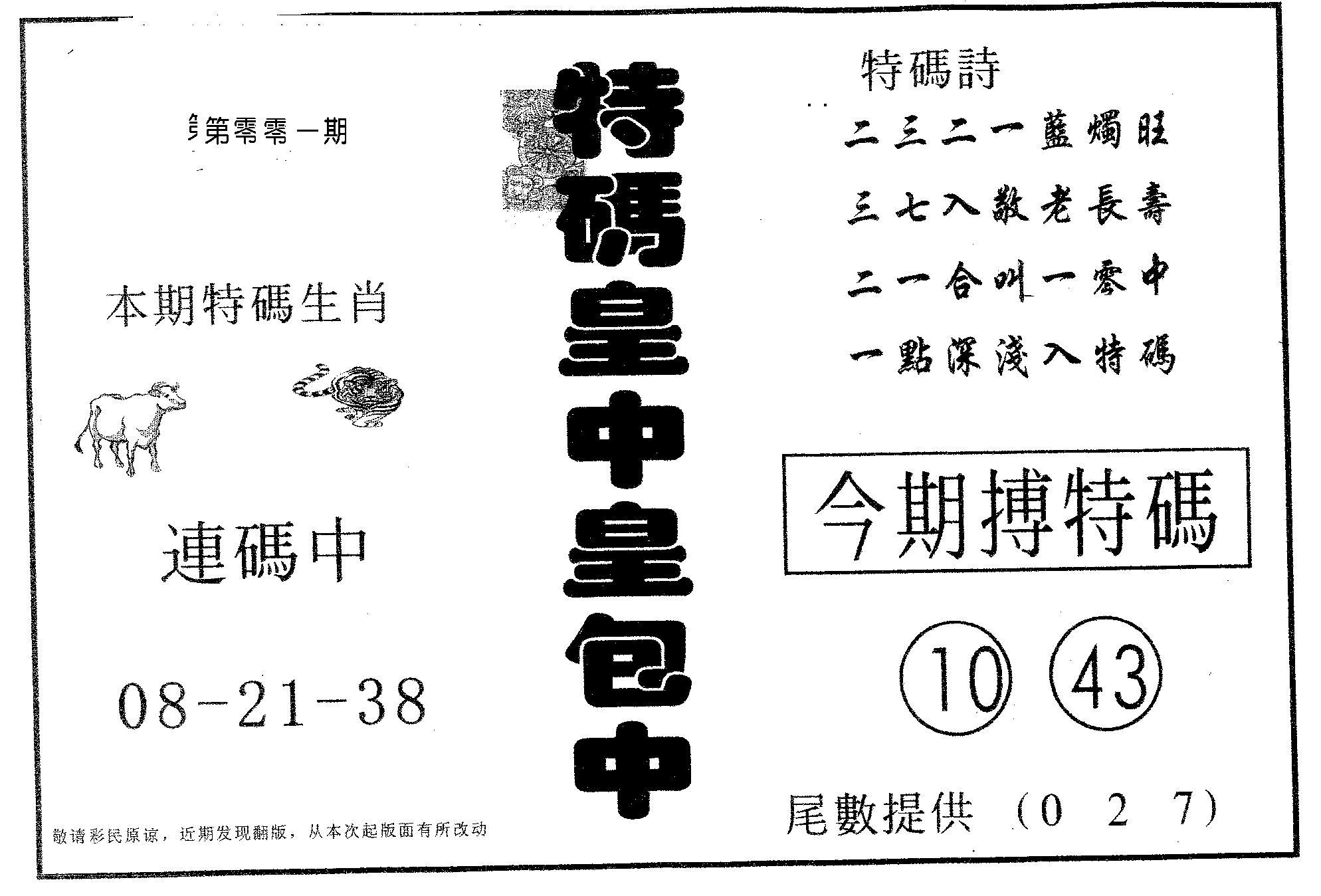 001期皇中皇B(黑白)