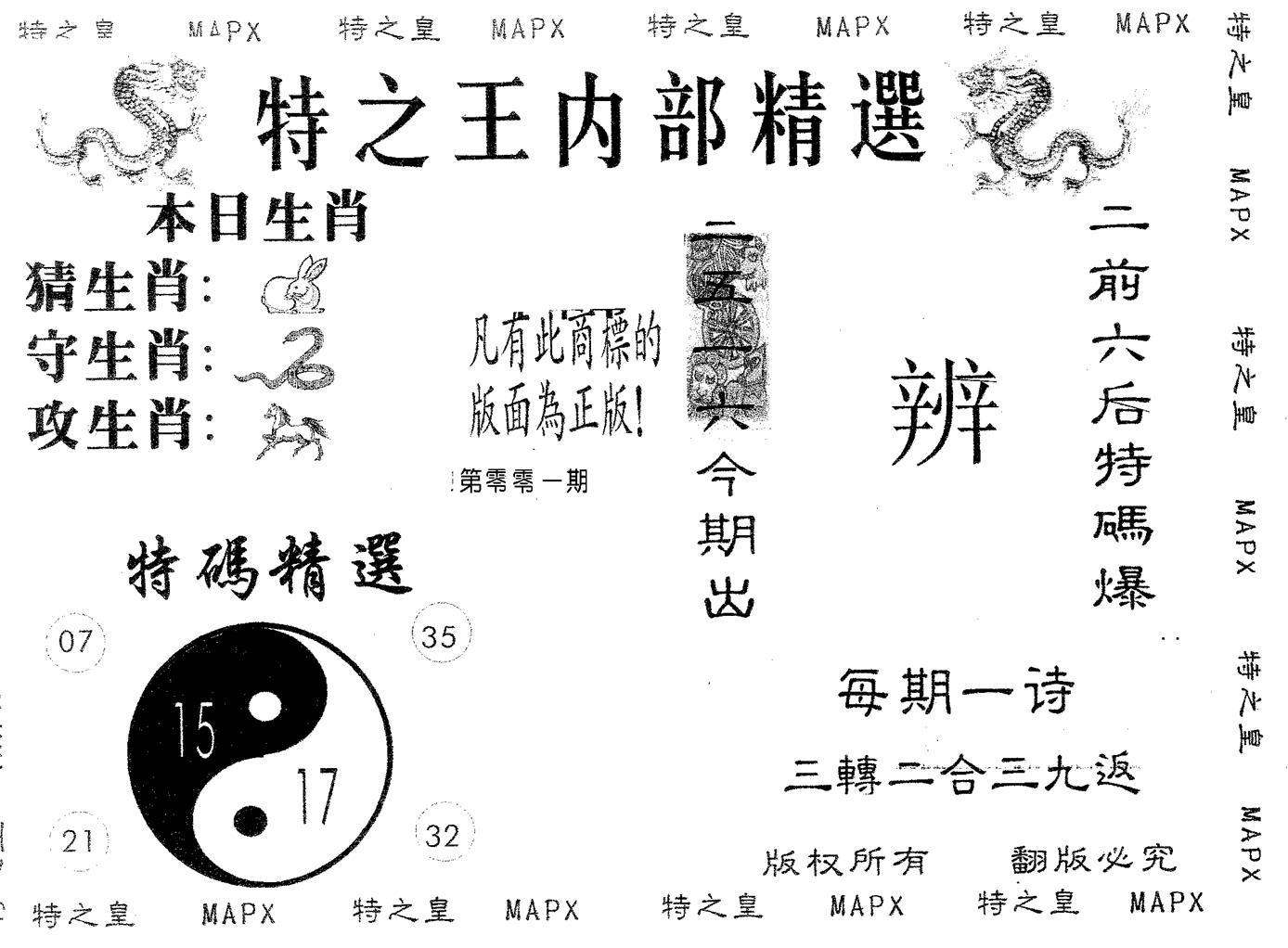 001期内部精选(黑白)