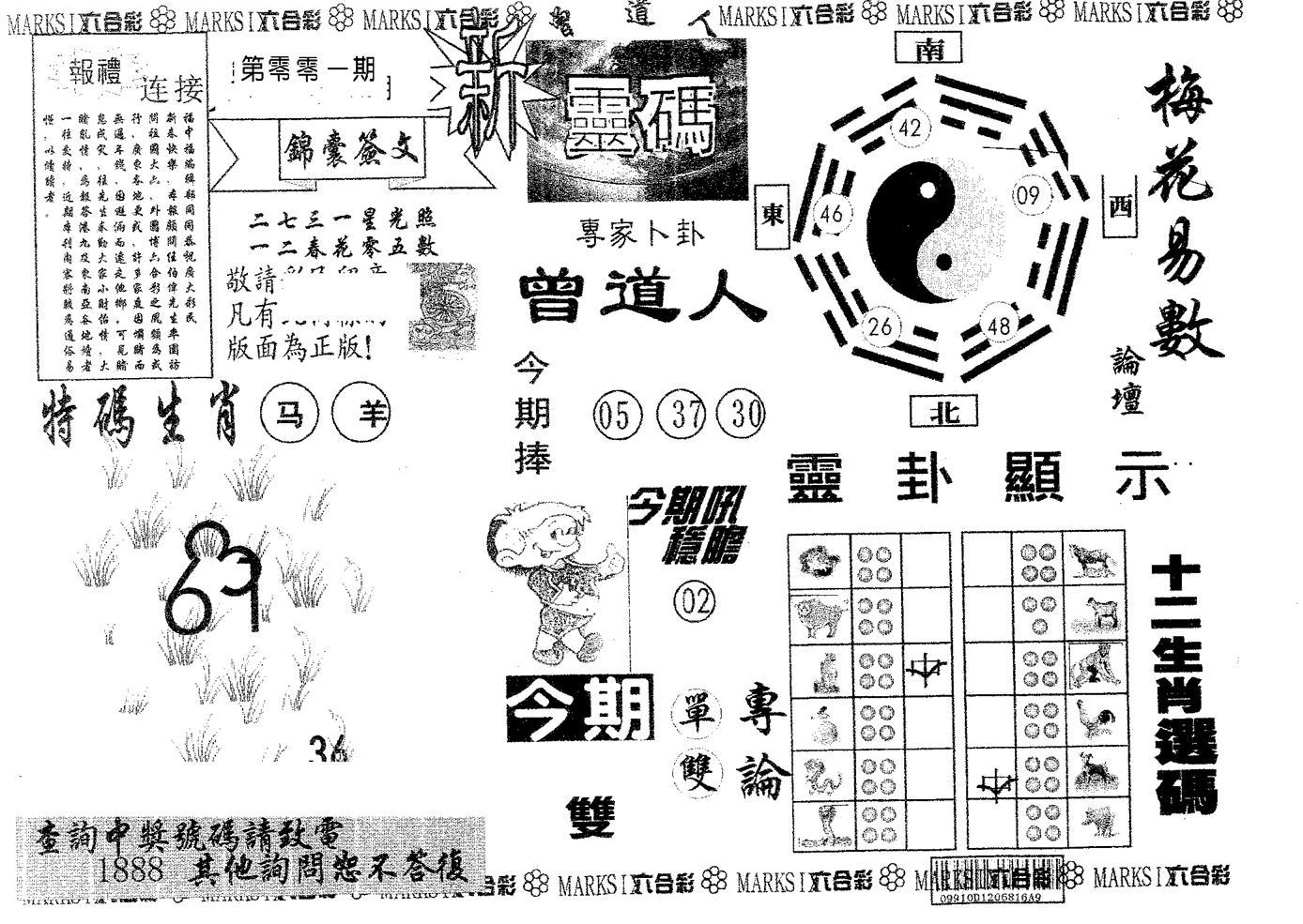 001期新灵码(黑白)