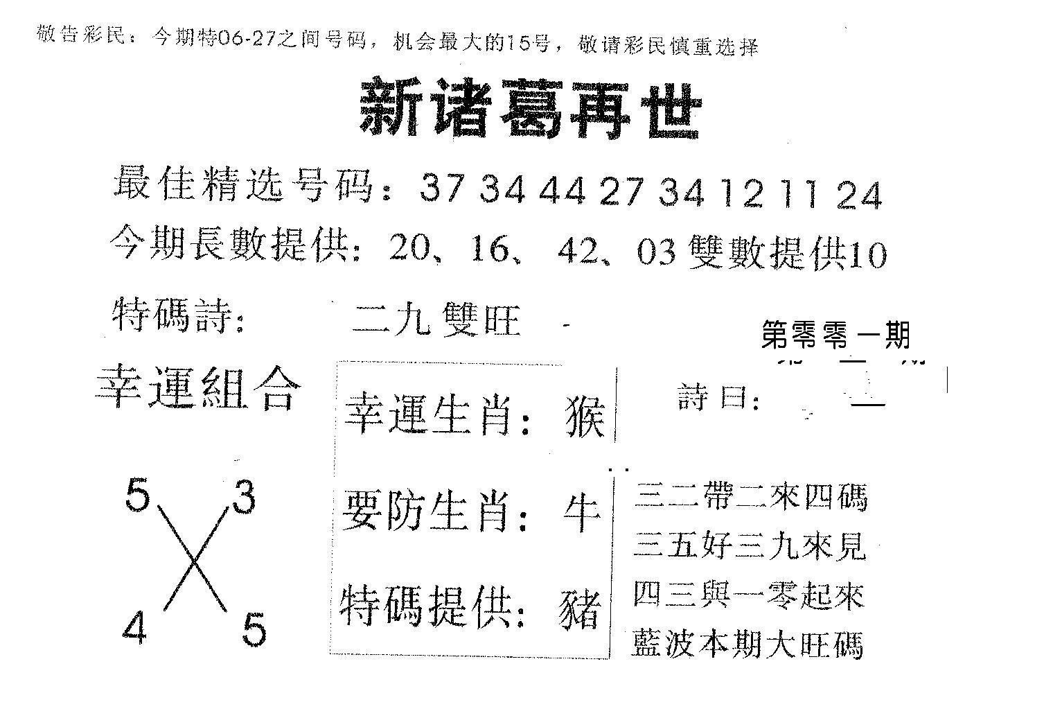 001期新诸葛(黑白)