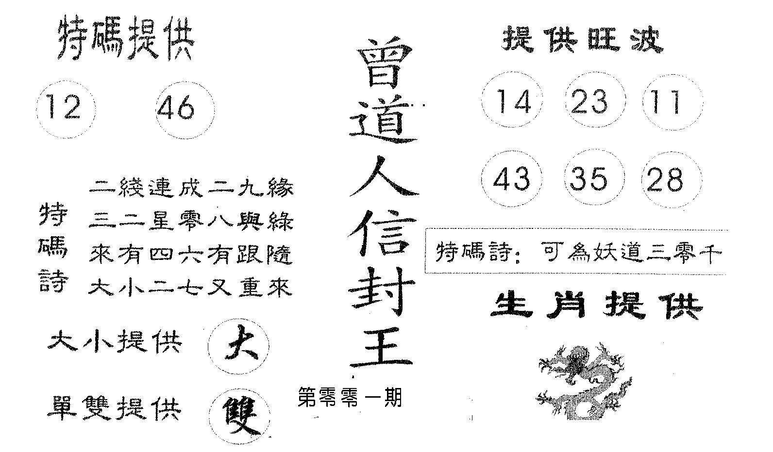 001期曾信封王(黑白)