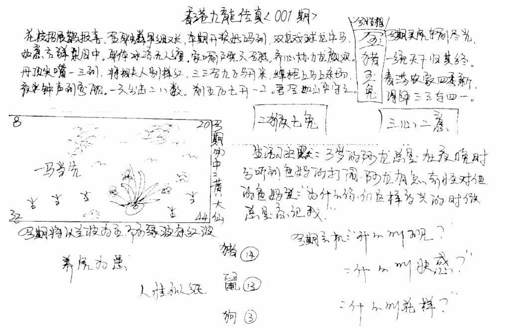 001期正版手写九龙(黑白)