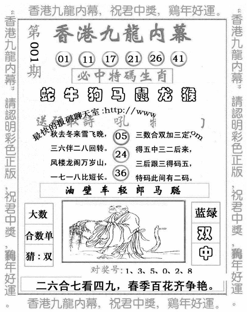 001期九龙内幕七肖图(黑白)