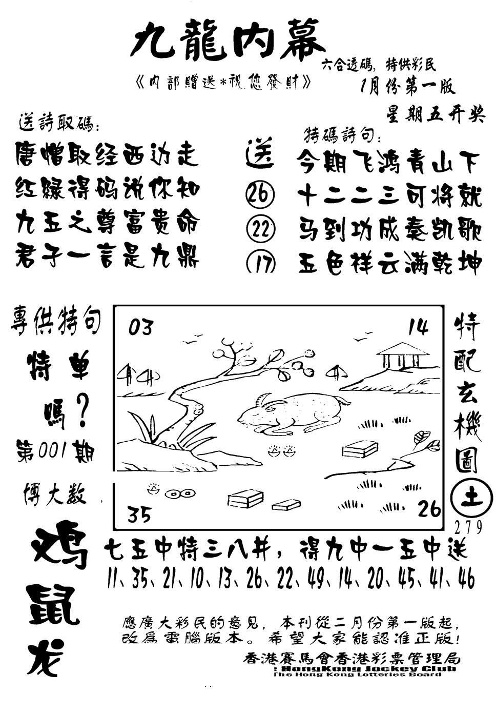 001期香港九龙传真-2(黑白)