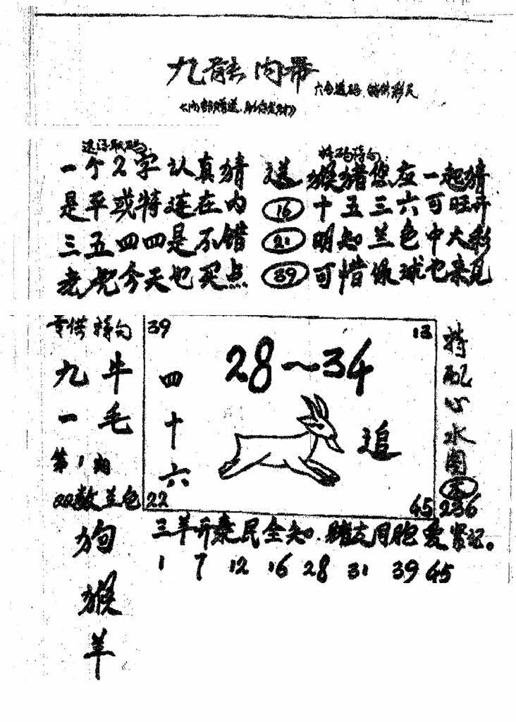 001期香港九龙传真3(手写版)(黑白)