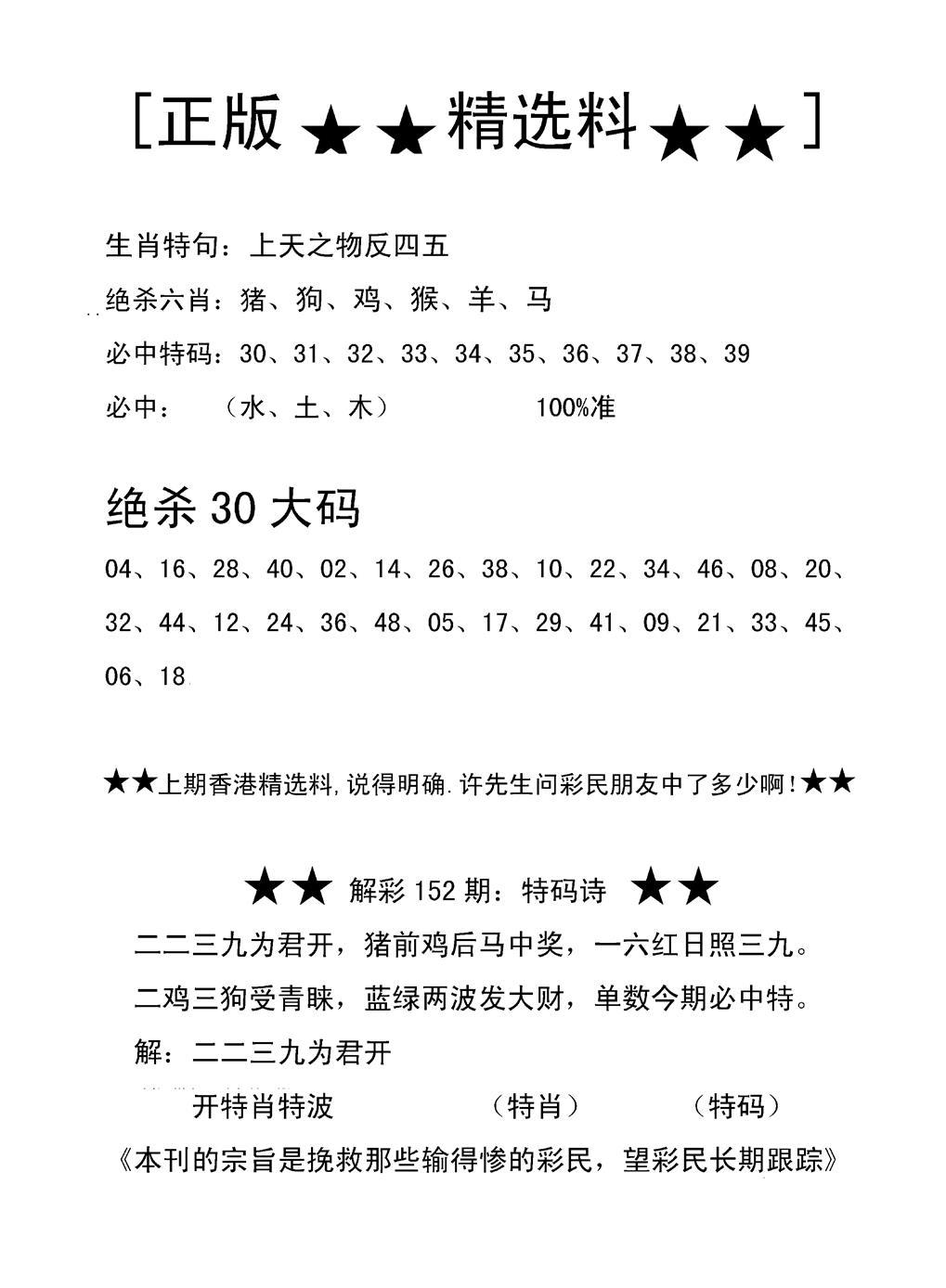 001期香港精选料B(黑白)