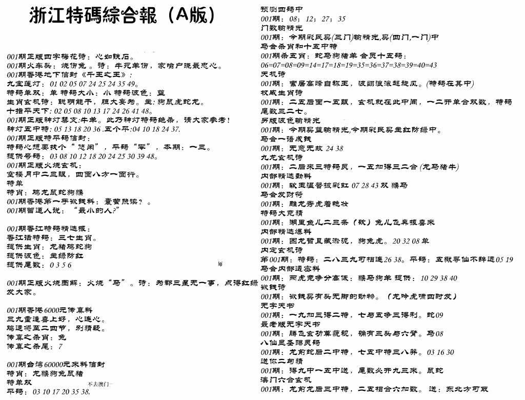 001期浙江特码综合报A(黑白)