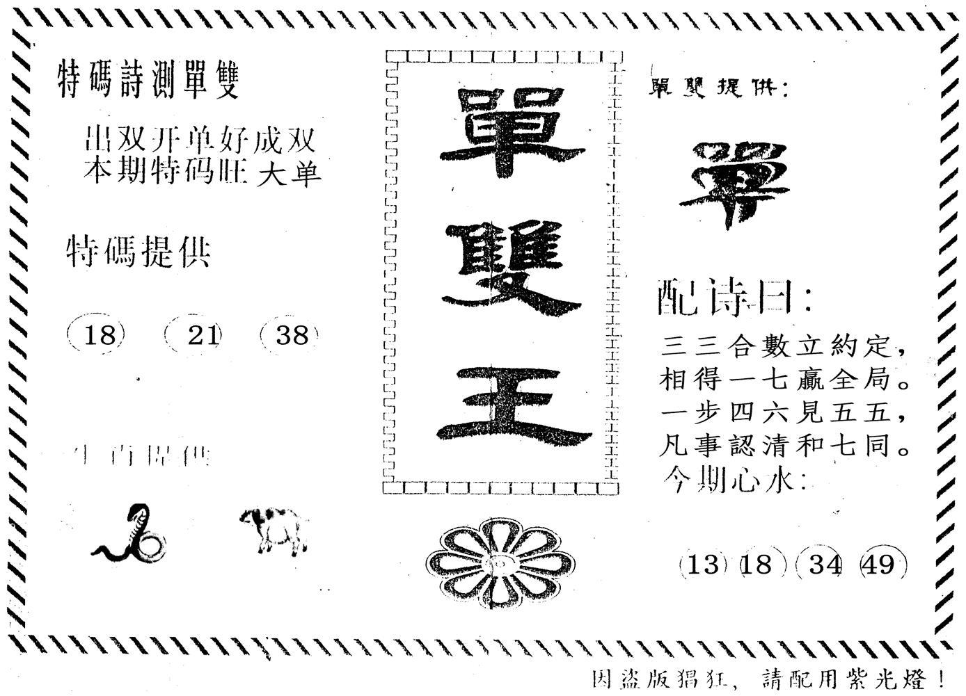 001期单双王(黑白)