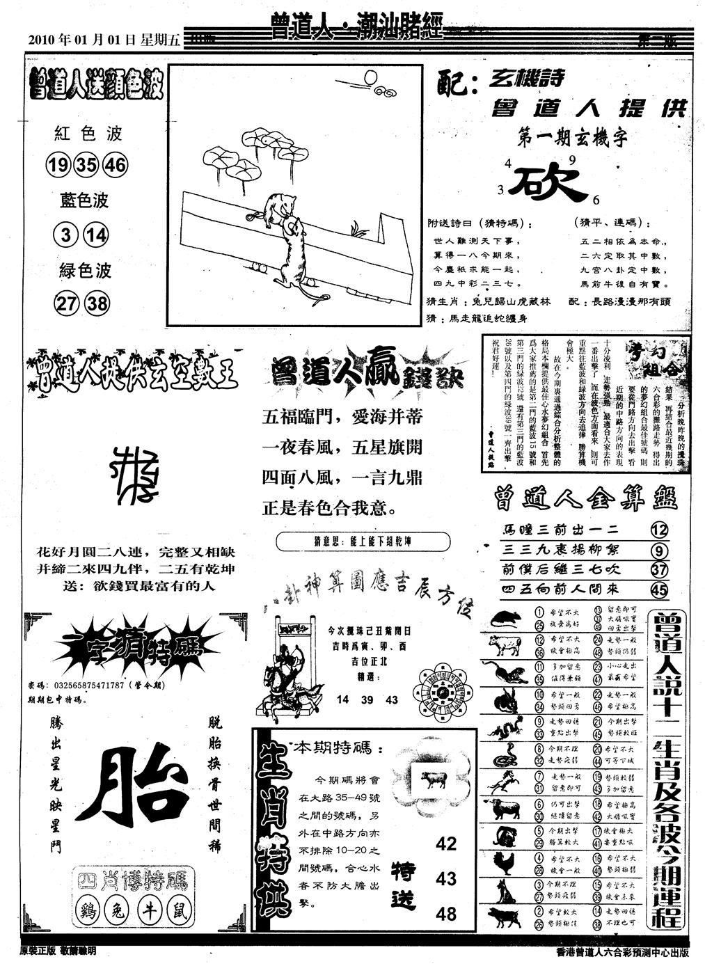 001期另版潮汕赌经B(黑白)