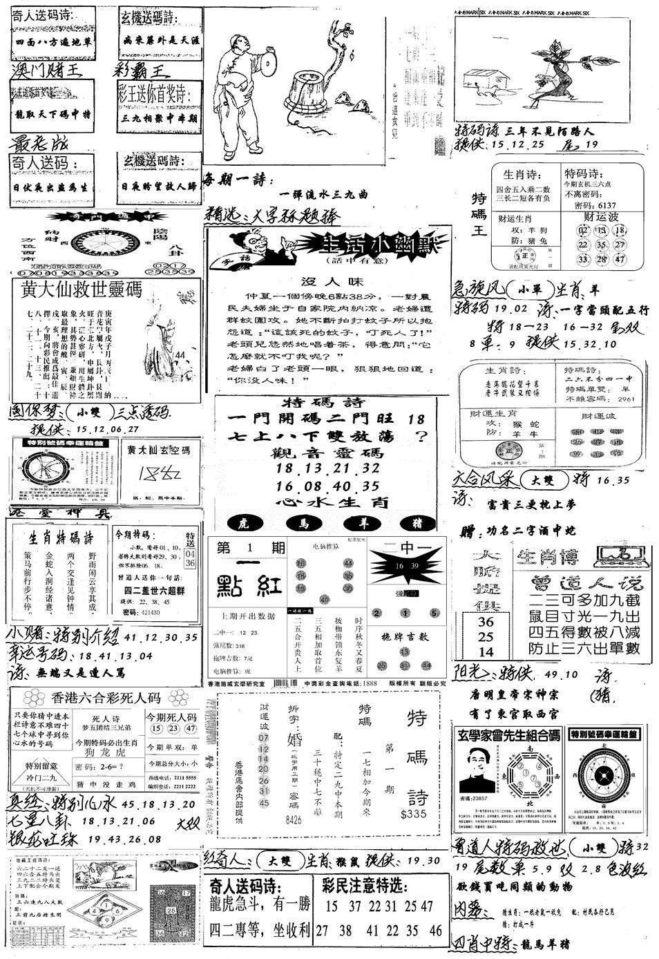001期另版手写综合资料A(黑白)