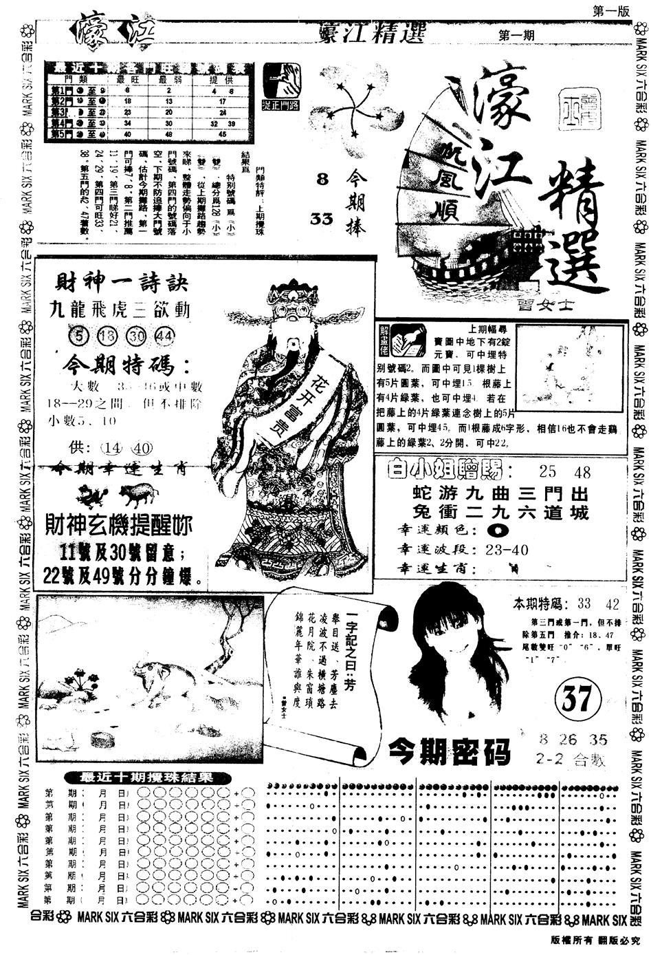 001期另版濠江精选A(黑白)