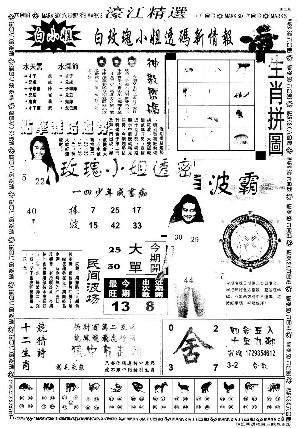 001期另版濠江精选B(黑白)