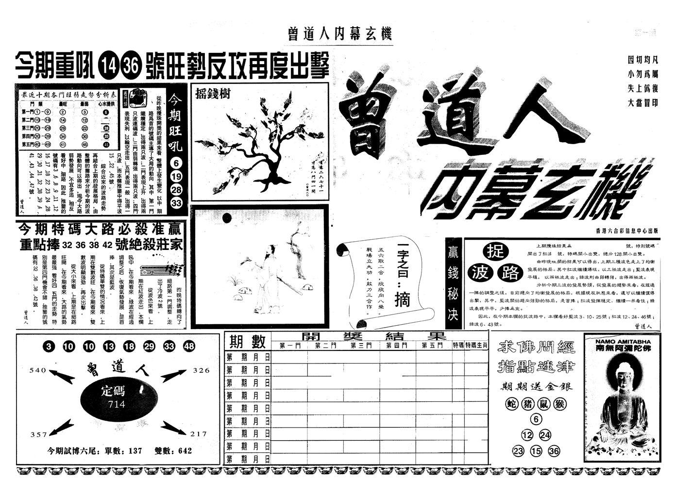 001期另版曾内幕A(黑白)