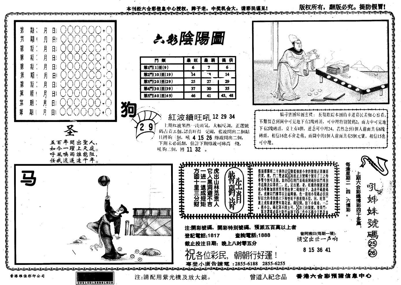 001期另版六彩阴阳(黑白)