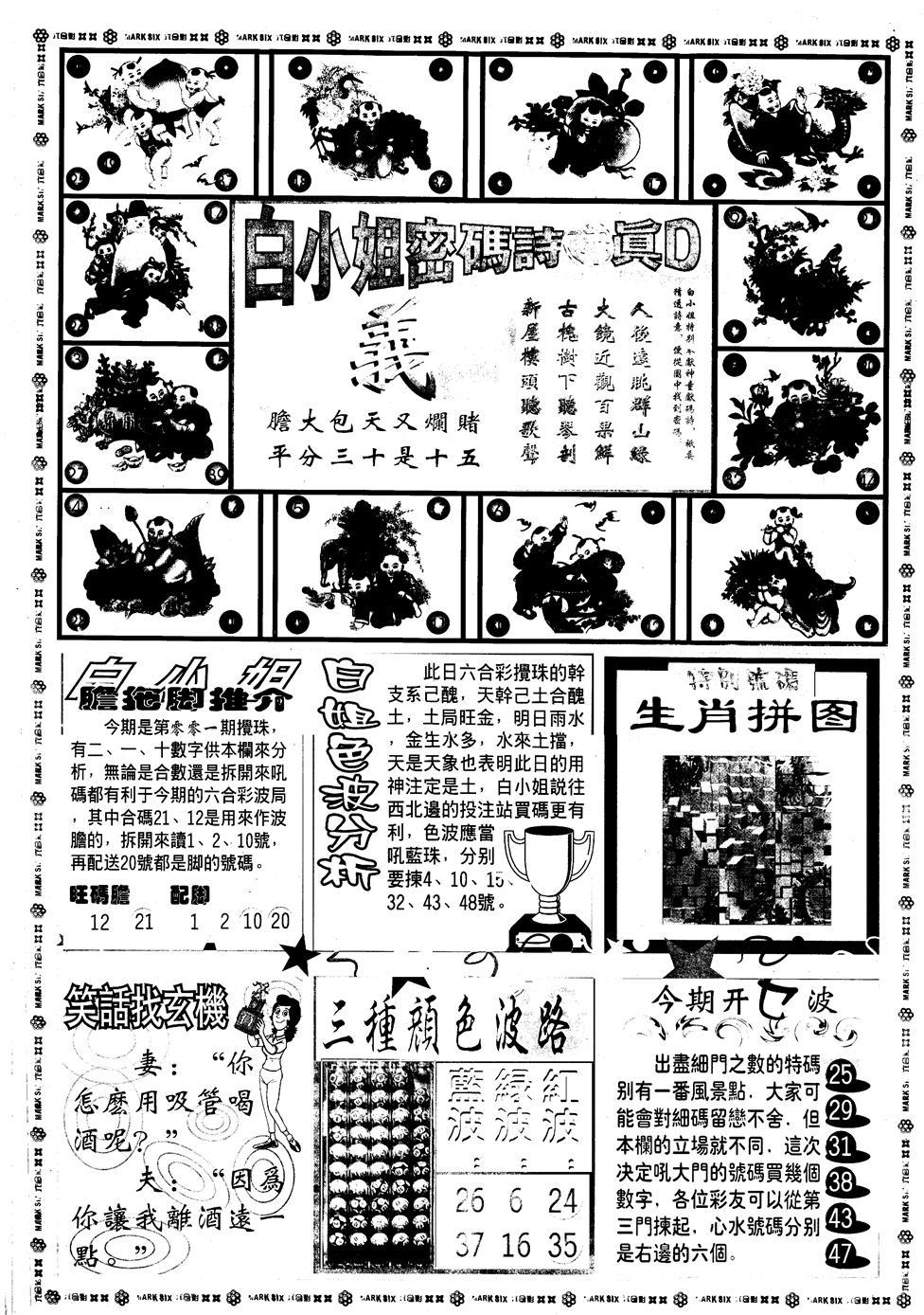 001期另版白姐旗袍B(黑白)