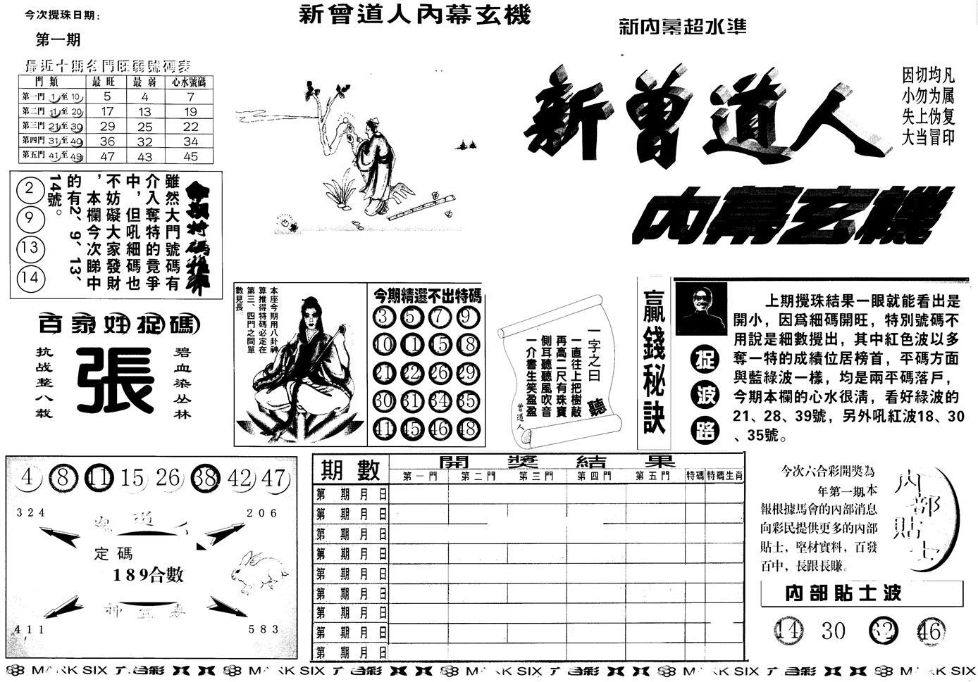 001期另版新内幕A(黑白)